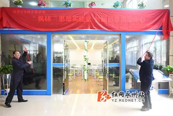 枫林思想实验室揭牌成立