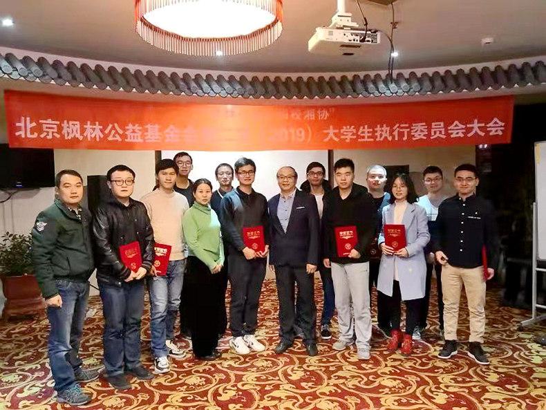 北京枫林公益基金会第二届(2019)大学生执行委员会