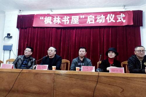 """北京枫林公益基金会""""枫林书屋""""启动仪式在道县一中举行"""