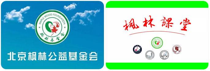 """枫林课堂""""走进高中志愿者招募:助力梦想 · 千里相伴"""