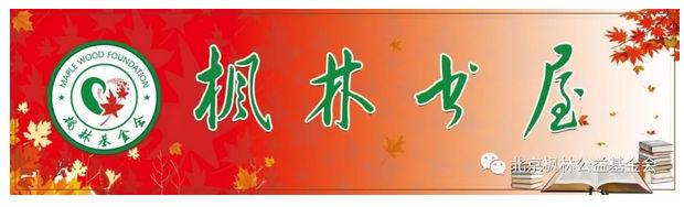 """""""枫林书屋"""" 即将""""花落""""广西梧州市工厂小学"""