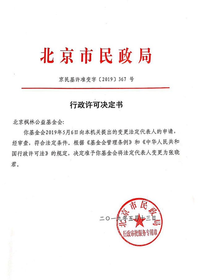 法人变更行政许可决定书